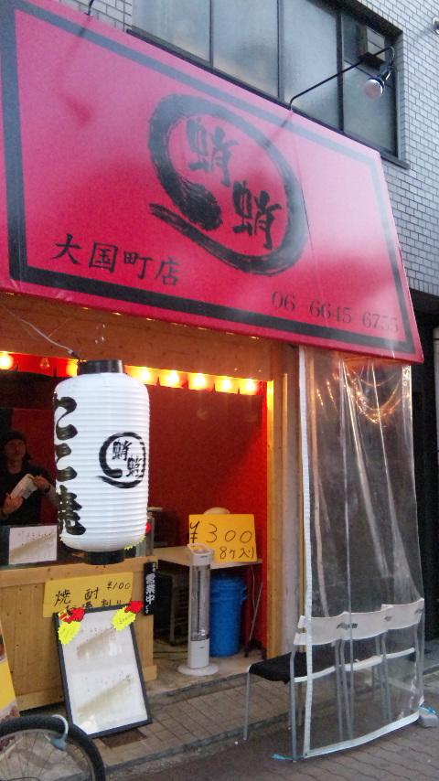 蛸蛸 大国町店
