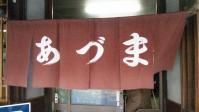あづま (大衆食堂あづま)