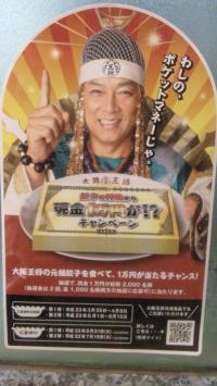 餃子の王将 寺田町店