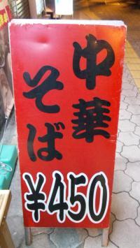麺屋7.5HZ 天王寺店
