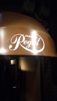 洋風酒場 リーガル (Regal)