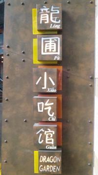 龍圃小吃館 (ロンプシャオチィグゥァン)