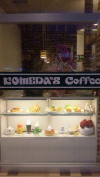 コメダ珈琲店 あべの店