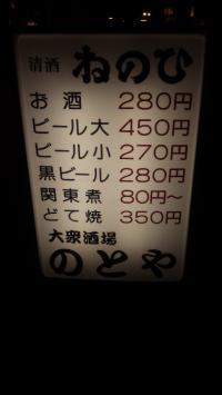 能登屋 (のとや)