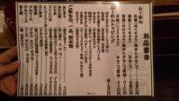大牟田とんこつ屋 龍鳳  大蛇山支店