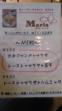 喫茶まりあ(喫茶MARIA)