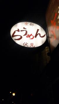 京都らぅめん 凡蔵屋