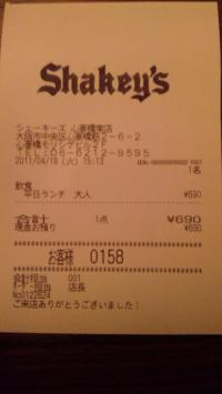 シェーキーズ 心斎橋南店 (心斎橋南店)