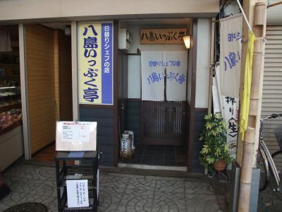 日替わりシェフの店 八島いっぷく亭