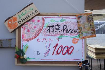 石釜ピザOISHI~NOも出店してました