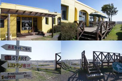 エルパティオ牧場