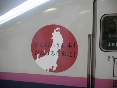 がんばろう日本 がんばろう東北