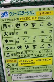 鎌倉日記 (28)