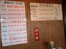 手打ちうどん・そばの店なのに始めて麺類頼んだ! (1)