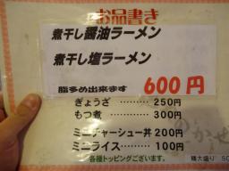 ニボシラーメンがあるなら!!豚骨蕎麦もいけるのか!? (5)