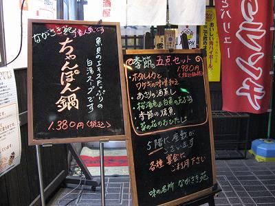 3/16のながさき苑入口