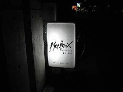 モントルー看板
