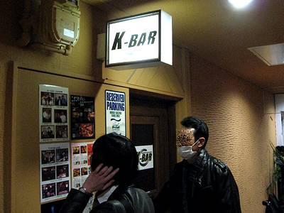 K-BAR入口1
