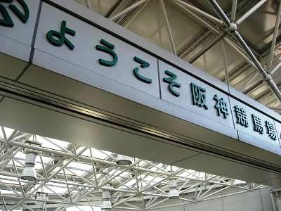 阪神競馬場への地下道入口