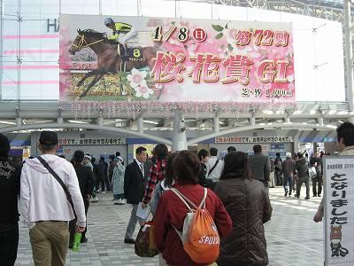 桜花賞当日の阪神競馬場入口