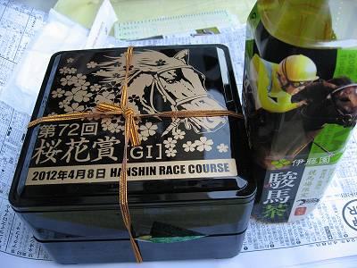 桜花賞弁当と駿馬茶