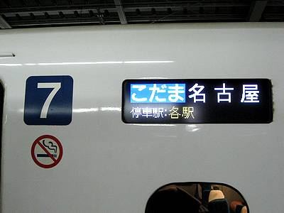 こだま696号名古屋行き