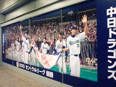 中日ドラゴンズ2010セ・リーグ優勝記念パネル