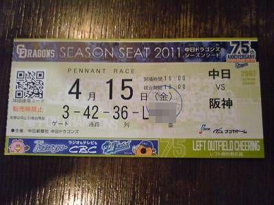 ナゴヤドームの入場券