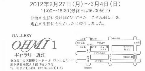 矢野全子 こぎん作品展 2