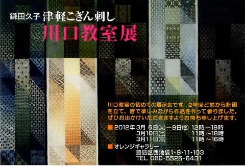 津軽こぎん刺し 川口教室展 1
