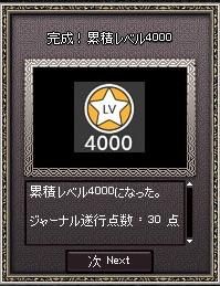 2011_06_13_002 累積4000