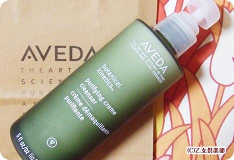 AVEDA アヴェダ ボタニカル キネティクス ピュリファイング クリーム クレンザー(洗顔ミルク/クレンジングミルク)