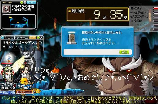Maple_110430_005114 バルログ遠征隊③