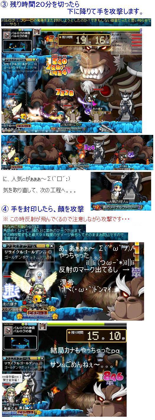 Maple_110430_004134 バルログ遠征隊②