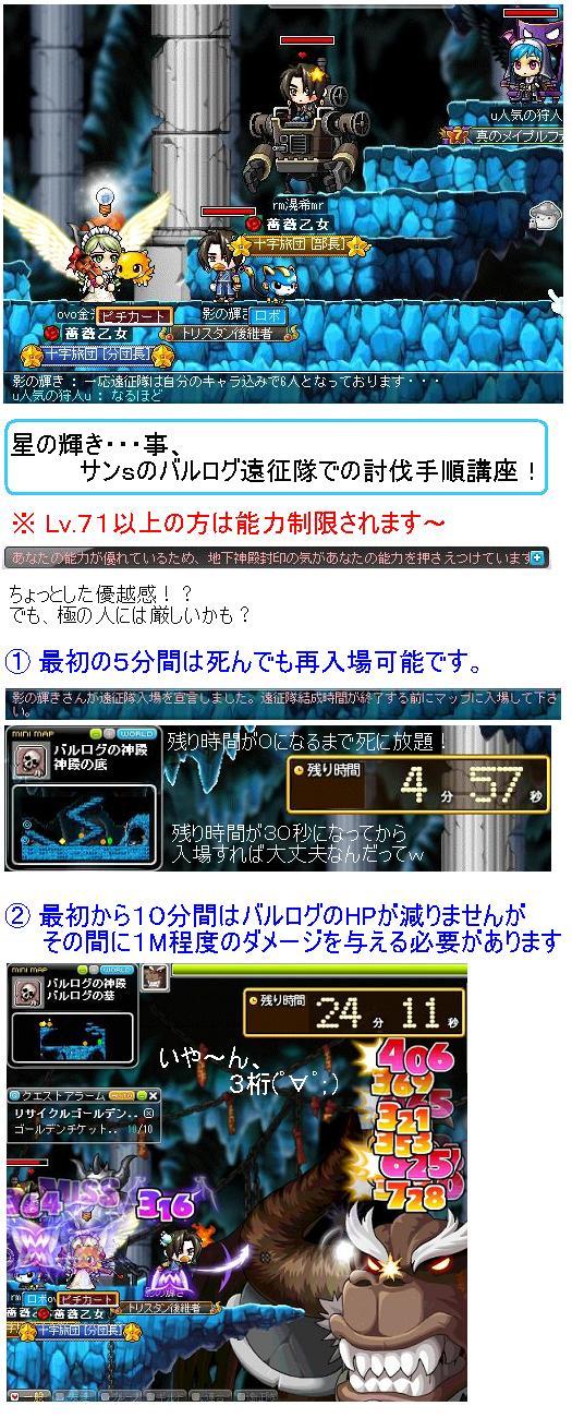 Maple_110430_003032 バルログ遠征隊①