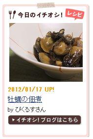 一押しレシピ牡蠣の佃煮