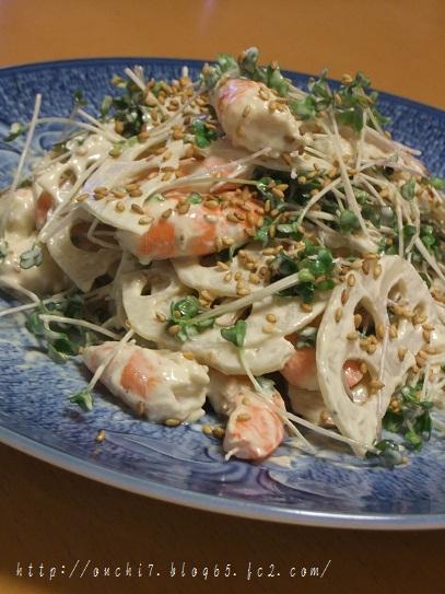 えびと蓮根のゴマ風味サラダ
