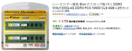 メモリー4GBx2