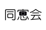 同窓会ロゴ