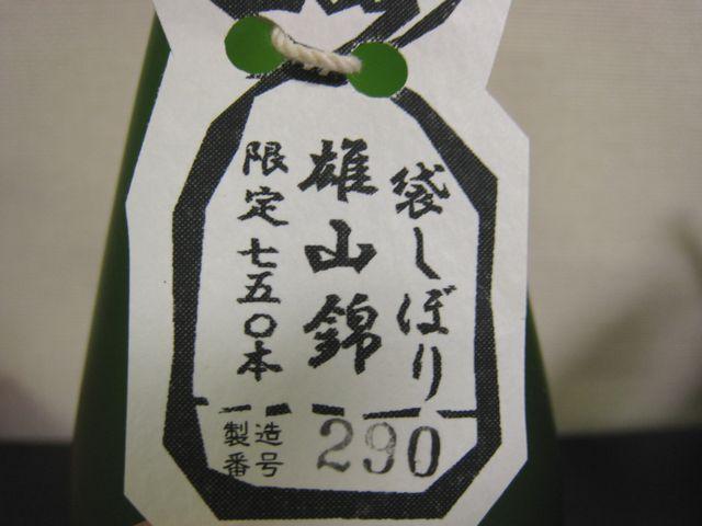 幻の瀧雄山錦大吟醸