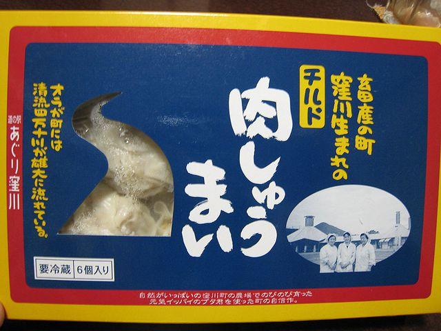 肉しゅうまい(あぐり窪川)