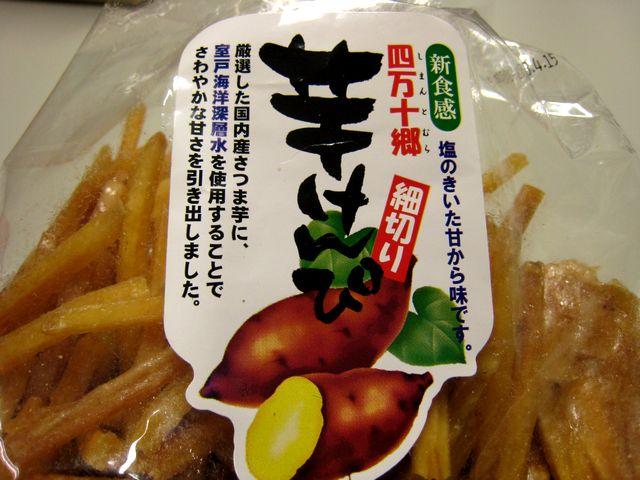 芋けんぴ(南国製菓)