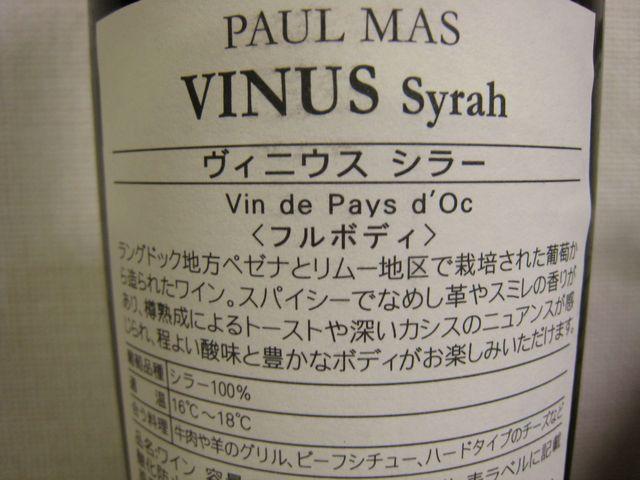 VINUS Syrah