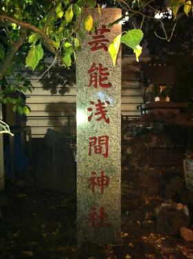 11.22花園神社-1