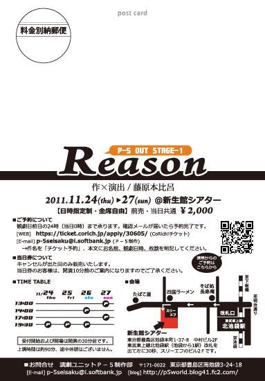 reason_omote.jpg