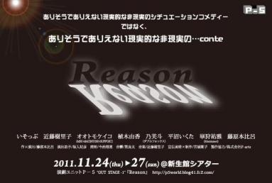 reason_ura_jousen.jpg