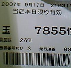 20070919135433.jpg