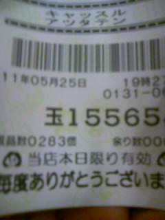 110525_192856_20110526083743.jpg