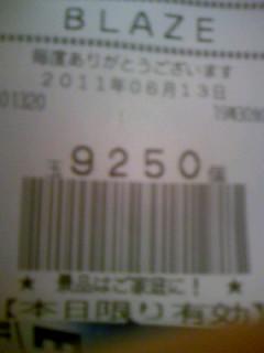 110613_193348.jpg