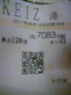 110614_201809.jpg